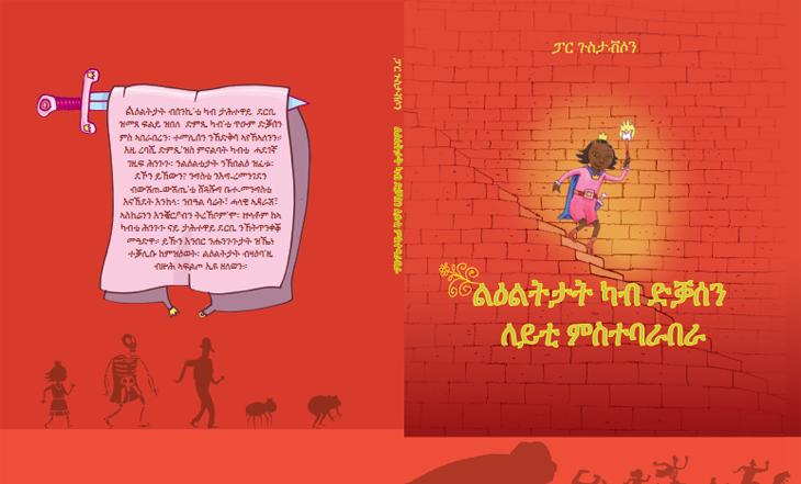 Två böcker om prinsessan nu tillgängliga på Tigrinja