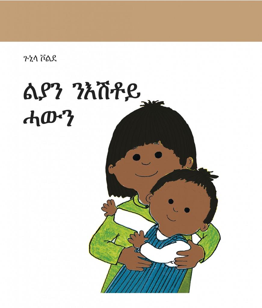 Eritrean Enlightenment ger ut boken Emma och Lillebror på Tigrinja